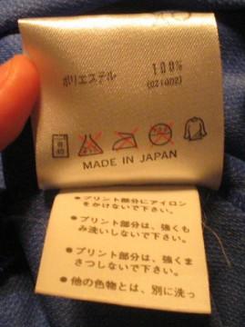 1995日本代表 福田実使用10